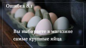 как выбирать яйца
