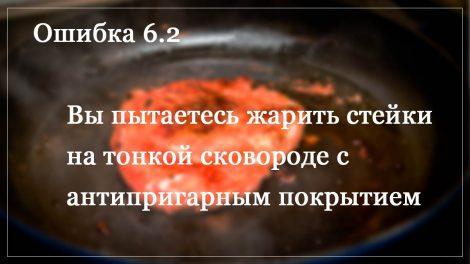 Вы пытаетесь жарить стейки на тонкой сковороде с антипригарным покрытием