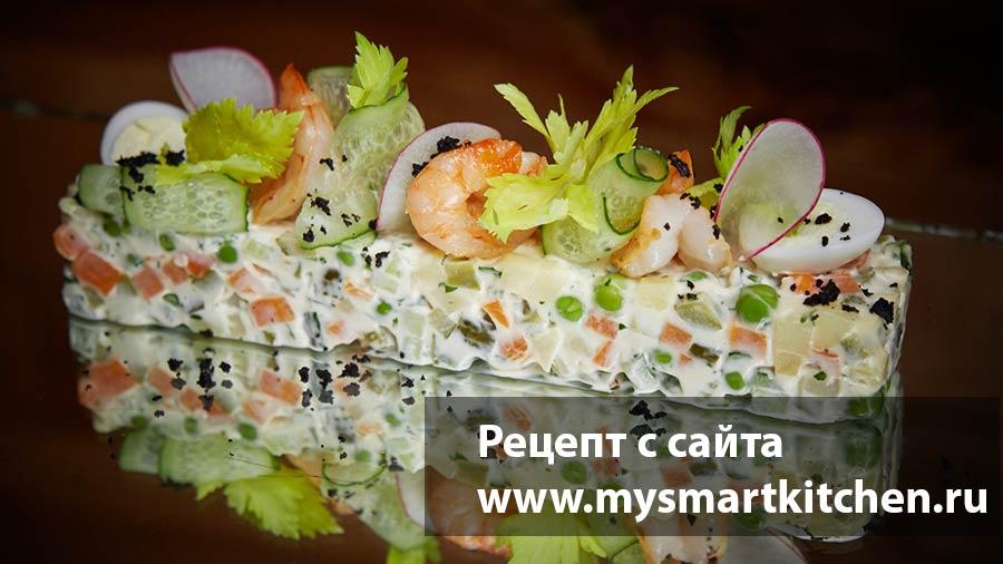рецепт оливье с креветками тобико пошаговый шеф повара ресторана фото