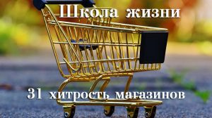 как правильно ходить в магазин